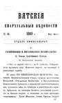 Вятские епархиальные ведомости. 1869. №10 (офиц.).pdf
