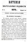 Вятские епархиальные ведомости. 1876. №03 (дух.-лит.).pdf