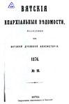 Вятские епархиальные ведомости. 1876. №16 (офиц.).pdf
