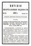 Вятские епархиальные ведомости. 1880. №20 (дух.-лит.).pdf
