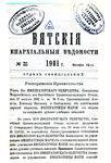 Вятские епархиальные ведомости. 1901. №20 (офиц.).pdf