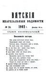 Вятские епархиальные ведомости. 1902. №24 (неофиц.).pdf
