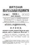 Вятские епархиальные ведомости. 1906. №30 (неофиц.).pdf