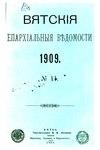 Вятские епархиальные ведомости. 1909. №41 (офиц.).pdf