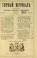 Горный журнал, 1886, №07 (июль).pdf
