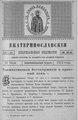 Екатеринославские епархиальные ведомости Отдел неофициальный N 21 (21 июля 1915 г) Год издания 43.pdf