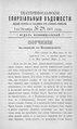 Екатеринославские епархиальные ведомости Отдел неофициальный N 28 (1 октября 1901 г).pdf