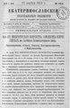 Екатеринославские епархиальные ведомости Отдел официальный N 12 (21 апреля 1915 г) Год издания 43.pdf
