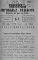 Енисейские епархиальные ведомости. 1905. №07.pdf
