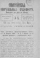 Енисейские епархиальные ведомости. 1906. №06.pdf