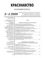 Журнал «Краєзнавство», 2009. – Ч. 3–4.pdf