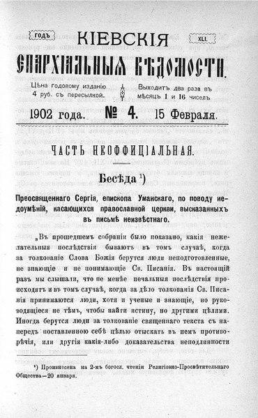 File:Киевские епархиальные ведомости. 1902. №04. Часть неофиц.pdf
