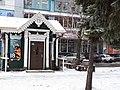 Кіоск на площі Покровська.jpg