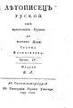Летописец руской от пришествия Рурика до кончины Царя Иоанна Васильевича Часть 4 1792.pdf