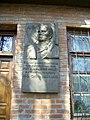 Меморіальна дошка на честь М.В.Остроградського. 02.JPG