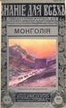 Монголия (Имшенецкий 1915).pdf