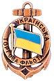 Нагрудный знак Торгового Флота УД.jpg