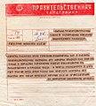 Поздравительная телеграмма Д.А.Кунаева.jpg