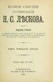 Полное собрание сочинений Н. С. Лескова. Т. 35 (1903).pdf