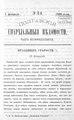 Полтавские епархиальные ведомости 1900 № 04 Отдел неофициальный. (1 февраля 1900 г.).pdf