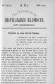 Полтавские епархиальные ведомости 1902 № 17 Отдел неофициальный. (10 июня 1902 г.).pdf