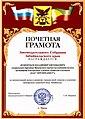 Почётная грамота Законодательного Собрания Забайкальского края.jpg