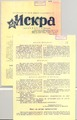 Проглас на ПК КМП во Искра 1940.tif