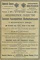 Реклама Брянского завода, 1899.jpg