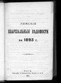 Рижские епархиальные ведомости. 1893. №01-24.pdf