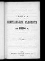Рижские епархиальные ведомости. 1894. №01-24.pdf