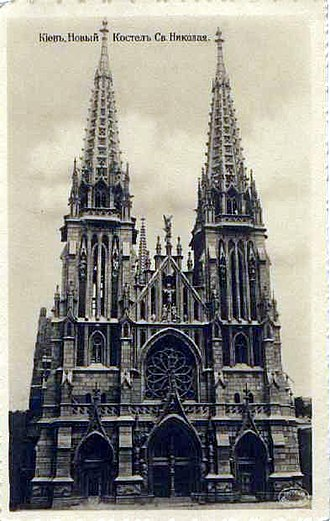 St. Nicholas Roman Catholic Cathedral, Kiev - Image: Романо католицький костел Святого Миколая листівка