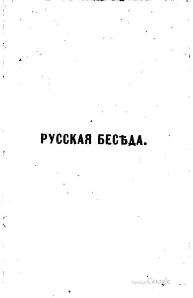 File:Русская беседа 1856 Книга хх1.pdf