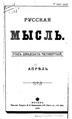 Русская мысль 1903 Книга 04.pdf