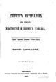 СМОМПК 1891 11.pdf