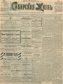 Сибирская жизнь. 1901. №071.pdf