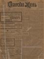Сибирская жизнь. 1901. №120.pdf