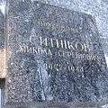 Ситнікова М.С. могила.jpg