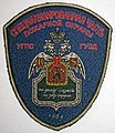 Специализированная пожарная часть г. Санкт-Петербурга. Нашивка.jpg