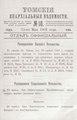 Томские епархиальные ведомости. 1901. №10.pdf
