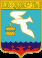 Шидерты герб.png