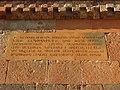 Արձանագրություն եկեղեցու պատին 1.JPG