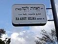 רחוב האחות זלמה , ירושלים, ישראל, 2014.jpg
