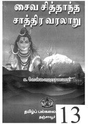 சைவ சித்தாந்த சாத்திர வரலாறு