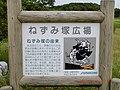 ねずみ塚の由来 - panoramio.jpg