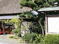 丁子屋(丸子) - panoramio.jpg
