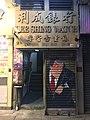 九龍城 Kowloon City 侯王道 2A Hau Wong Road 利成錶行 Lee Shing Watch 樓梯舖, 2019.jpg