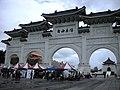 台北中正紀念堂 National Chiang Kai-shek Memorial Hall. - panoramio.jpg
