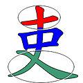 吏 倉頡字形特徵.jpg