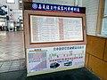 嘉義駅上り列車時刻表とBRT路線図.jpg