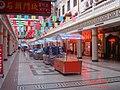 天津和平区南市食品街 - panoramio.jpg